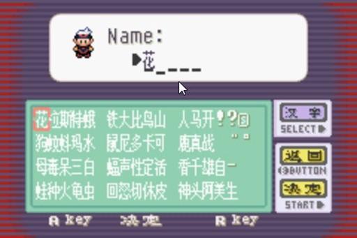 口袋妖怪蓝宝石下游戏下载