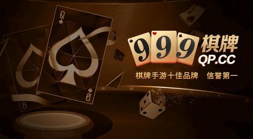 999vip棋牌