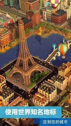 模拟城市我是市长游戏