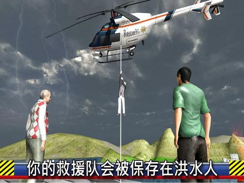 直升机救援模拟飞行下载