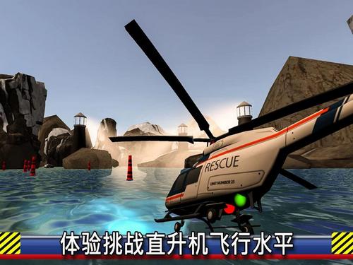 直升机救援模拟飞行游戏