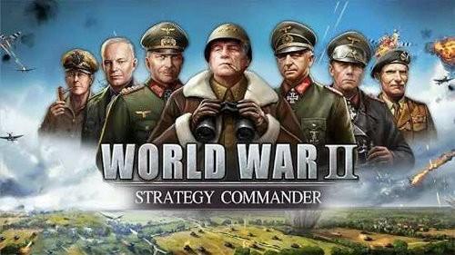 第二次世界大战略模拟器
