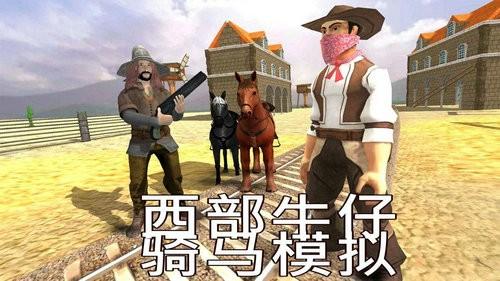 牛仔骑马模拟