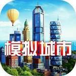 模拟城市4简体中文版