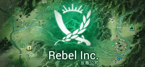 反叛公司简体中文版