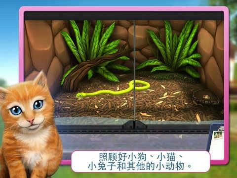 宠物世界3D我的动物救援下载