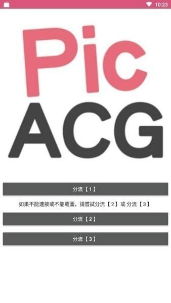 PIcACG分流版