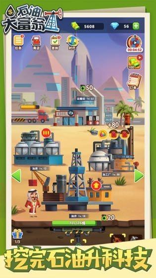 石油大富豪游戏下载