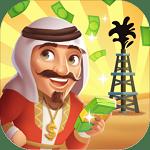 石油大富豪游戏手机版