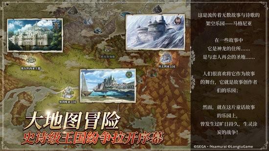 苍之骑士团2游戏下载