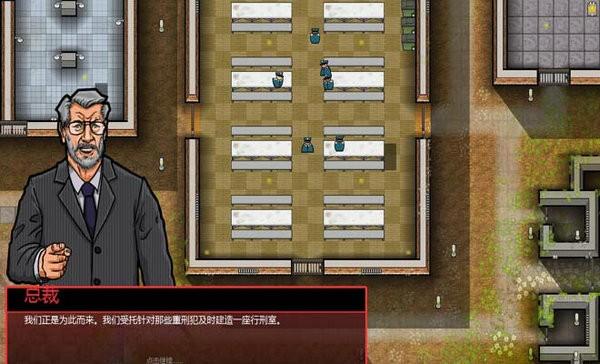 监狱建筑师手游中文破解版