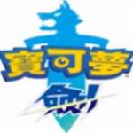 精灵宝可梦剑盾游戏下载手机版