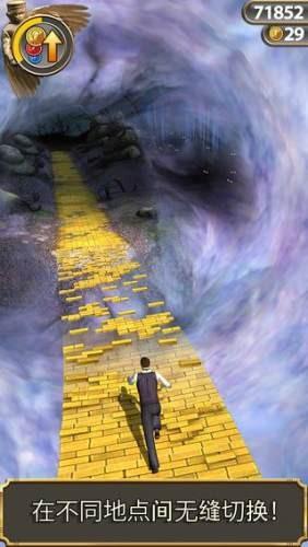 神庙逃亡魔境仙踪