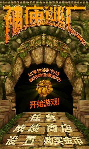 神庙逃亡1中文老版本
