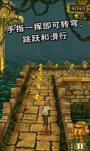 神庙逃亡1手机版下载