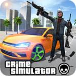 犯罪模拟大城市游戏