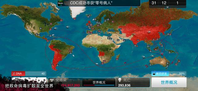瘟疫中文正版公司