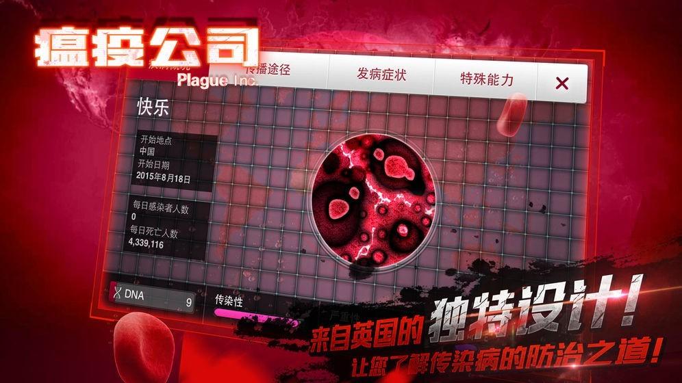瘟疫中文版下载公司