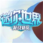 迷你世界枪战精英下载中文版