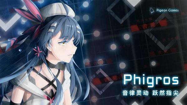 Phigros下载最新版
