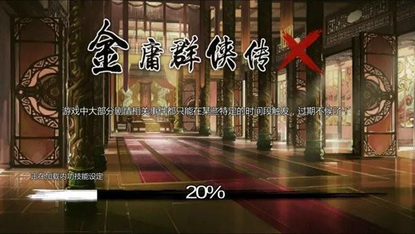 金庸群侠传x绅士无双版