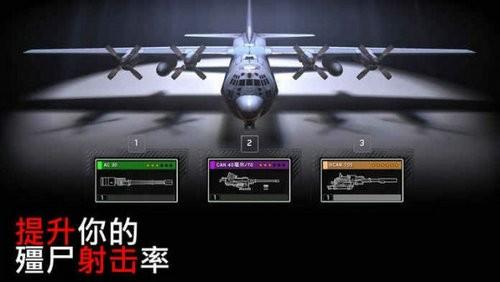 僵尸炮艇生存游戏