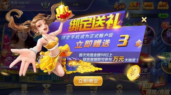 金鸡棋牌官网版