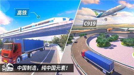 中国遨游卡车模拟器下载