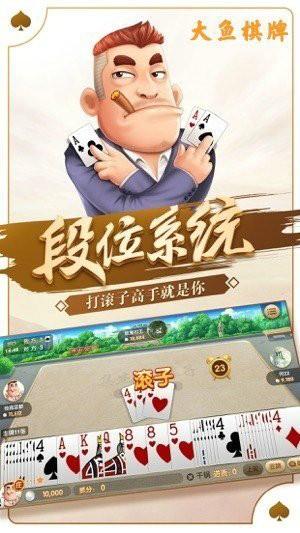 大鱼棋牌手机游戏