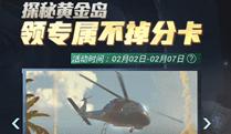 和平精英黄金岛直升机在哪里撤离 黄金岛直升机撤离点位置介绍