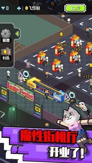 不打街机不回家游戏下载