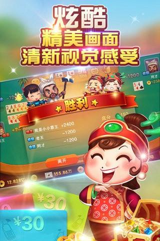 神人斗地主app官方下载
