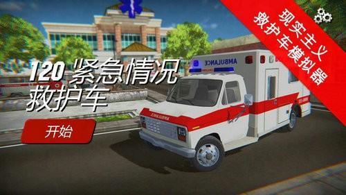 紧急情况救护车
