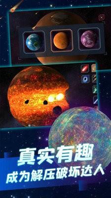 星球毁灭模拟器游戏