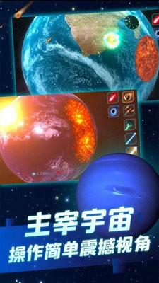 星球毁灭模拟器下载