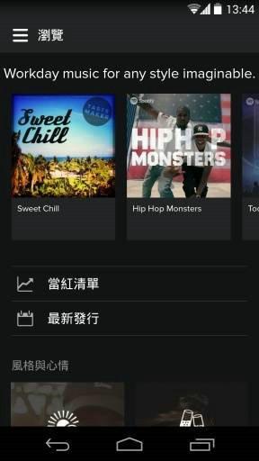 Spotify安卓下载