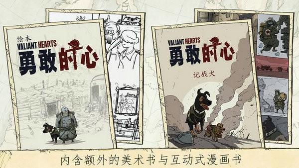 勇敢的心世界大战下载中文版