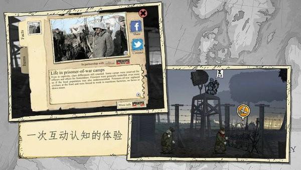 勇敢的心世界大战汉化破解版