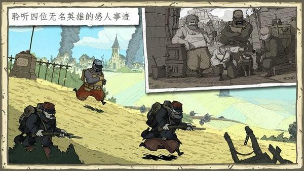勇敢的心世界大战游戏下载