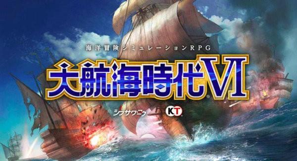 大航海时代6手游官网正版