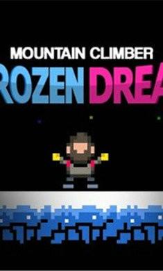 登山者冰冻梦想