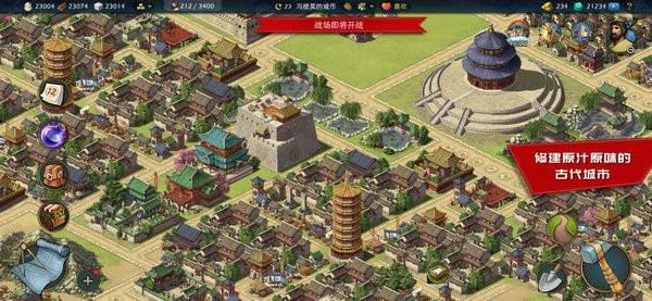 模拟帝国无限金币iOS版