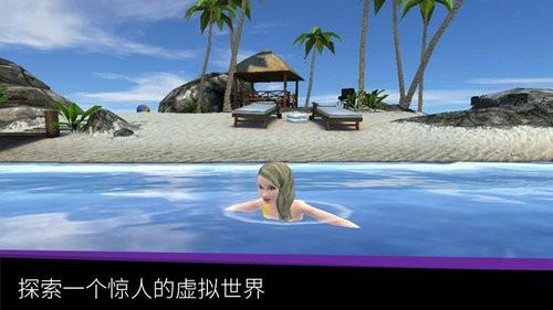模拟生活3D虚拟世界