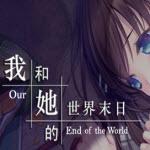我和她的世界末日免费版