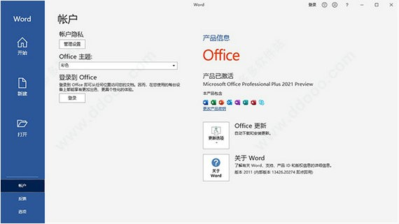 Office2021专业增强版