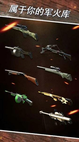 狙击射击游戏下载