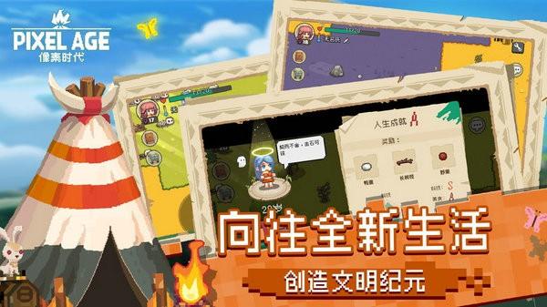 像素时代中文版下载