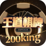 王道棋牌200king最新安卓版