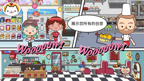 米加小镇奶茶店最新版