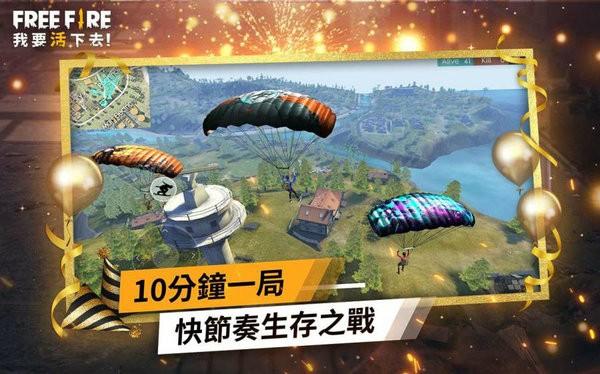 free fire2021下载